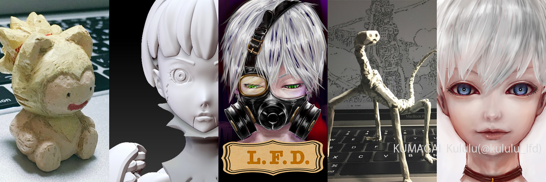 L.F.D.  熊谷クルル (KUMAGAI, Kululu) | Sculptor, Illustrator